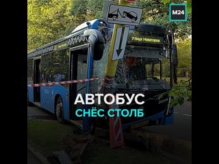 Автобус снёс столб — Москва 24