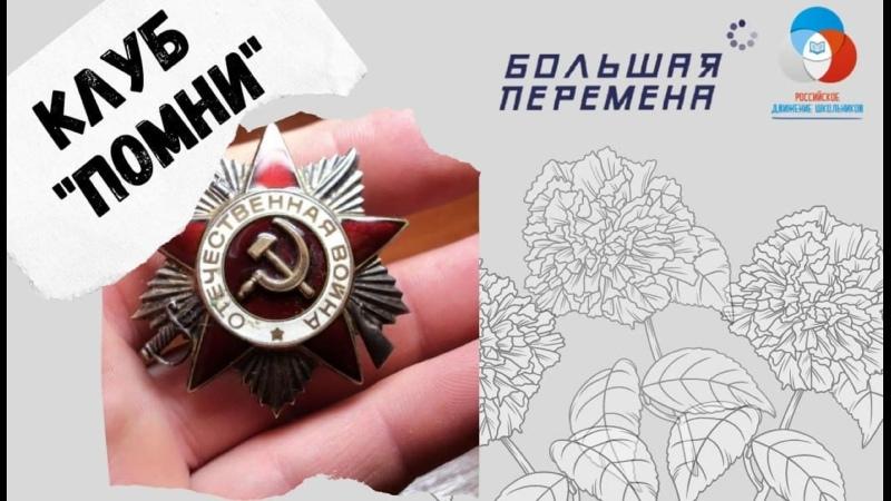 Клуб Помним. Встреча с полковником Родиным Дмитрием Егоровичем.