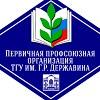 Первичная профсоюзная организация ТГУ