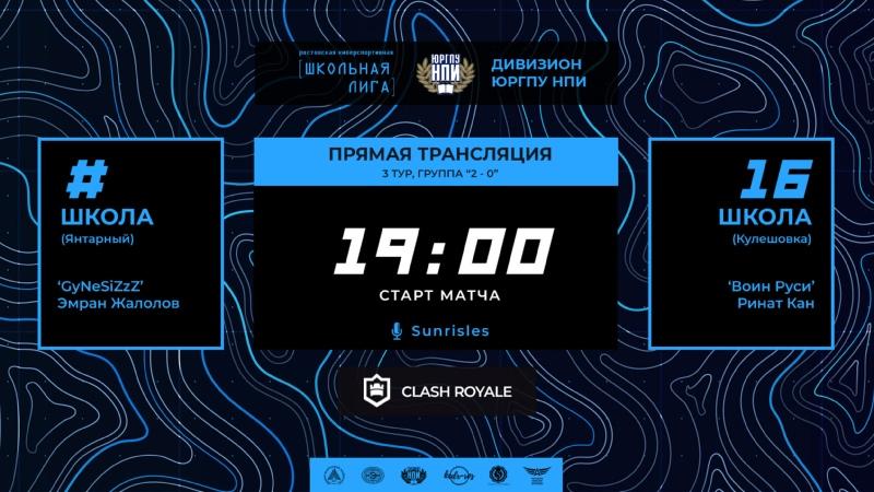 МБОУ СОШ Янтарный 16 ШКОЛА Кулешовка Дивизион ЮРГПУ Clash Royale 3 тур группа 2 0