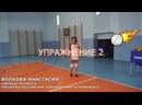 Мастер - класс с чемпионом! Волейбол