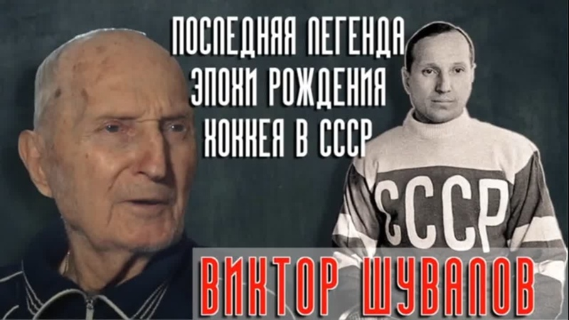 Виктор Шувалов последняя Легенда Эпохи рождения хоккея в СССР