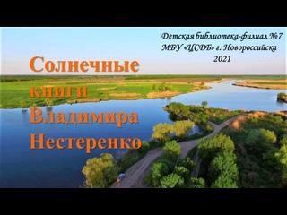 Солнечные книги Владимира Нестеренко