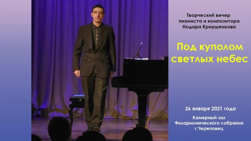 Творческий вечер композитора и пианиста Нодара Криушенкова состоялся 26 января 2021 года в Большом зале Филармонии г. Череповца.