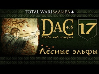 Total War DaC v4.6 [#17] Лесные эльфы • Мод на Medieval II