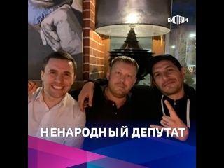 Ненародный образ жизни: чем известен саратовский депутат Николай Бондаренко