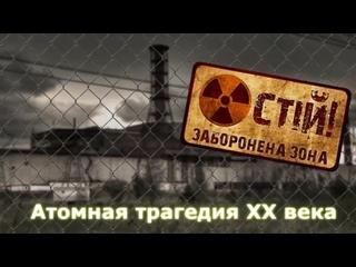 """""""Атомная трагедия XX века"""" - час памяти погибших в радиационных авариях и катастрофах"""