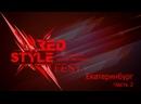 Red Style Fest в Екатеринбурге 23.05.21 Часть 2