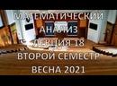 Lecture 18 MA. 2020/21. Semester 2