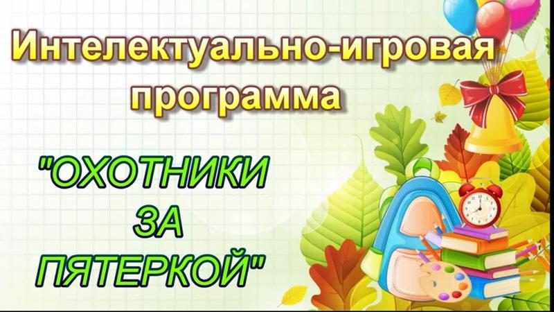 интеллектуально игровая программа ОХОТНИКИ ЗА ПЯТЕРКОЙ