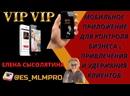 Мобильное приложение vipvip для контроля бизнеса и привлечения клиентов