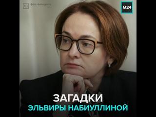 Жизнь и карьера Эльвиры Набиуллиной — Москва 24