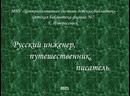 Н.Г.Гарин - Михайловский и его рассказ Тёма и Жучка.
