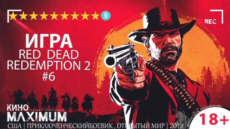 Решил чуток отдохнуть в Red Dead Redemption 2 2019 6
