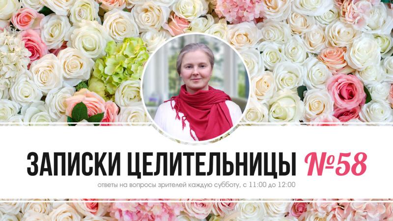 Записки Целительницы №58