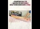 Приглашаю!Общий массаж стоп, Массаж при варусном, вальгусном изменениях стопы и плоскостопи