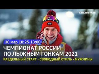 Раздельный старт. Свободный стиль. Мужчины. Чемпионат России по лыжным гонкам 2021