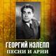 Георгий Нэлепп - В эту лунную ночь