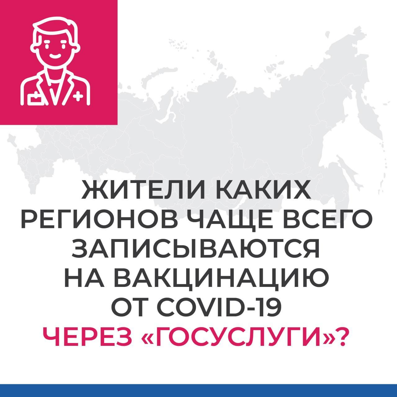 Записаться на вакцинацию от коронавируса можно на Госуслугах - во всех регионах России