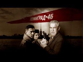 Ленинград 46 . 1 серия