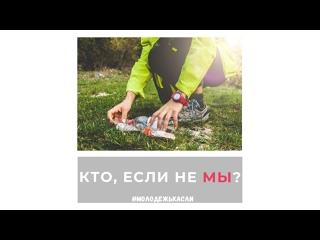 #КтоЕслиНеМы | Татьяна Казакова | Каслинский район