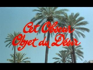 Этот смутный объект желания / Cet obscur objet du désir (1977) реж. Луис Бунюэль [1080p] (RUS SUB)