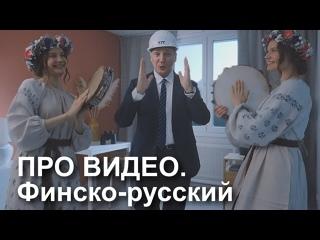Финны / Обычаи / Юмор / Стройка