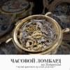 Часовой ломбард на Ленинском watches-lombard.ru
