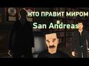КТО ПРАВИТ МИРОМ в San Andreas 0