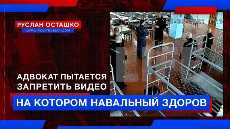 Адвокат пытается запретить видео на котором Навальный здоров Руслан Осташко