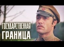 Государственная граница. Фильм № 2 Мирное лето 21-го года. СССР. 1980 HD