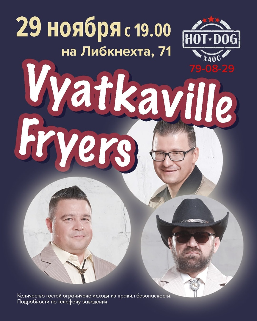 29.11 Rommitz & the Ol' Time Shakers в кафе Hot Dog House!