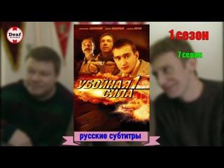 Убойная сила (1сезон_7серия из9) (2000) (Россия) (детектив) (субтитры)