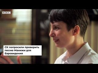 [BBC News - Русская служба] «Моя задача – показать, что мы все похожи»: Манижа о Евровидении, хейте и поддержке