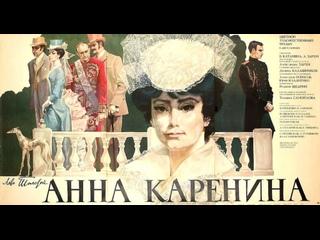 Анна Каренина. (1967)