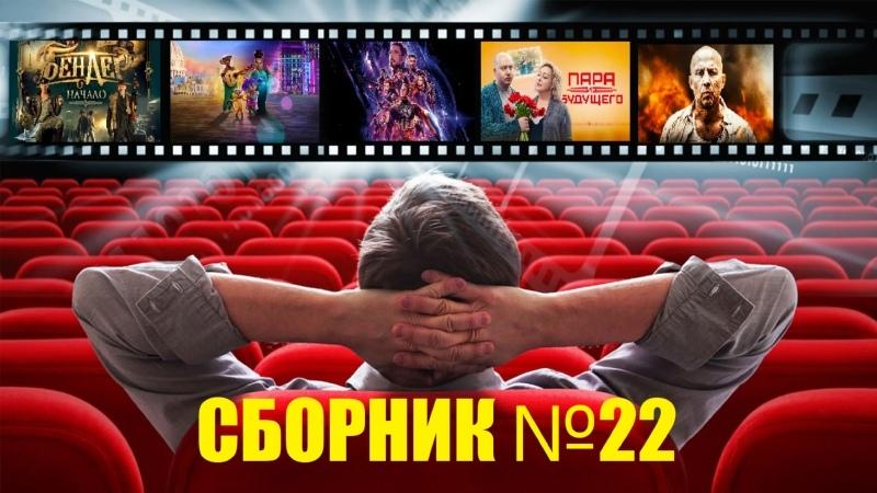 Кинозал Live Сборник №22