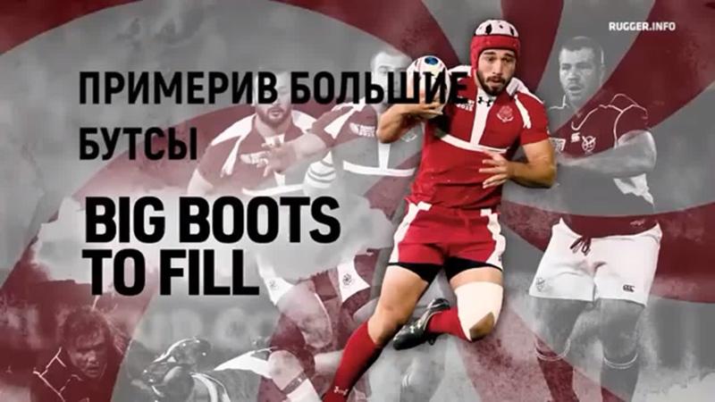 Мераб Шарикадзе капитан сборной Грузии по регби