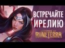 Встречайте Ирелию Новый чемпион – Legends of Runeterra