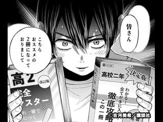#18   Сведённые кукушкой   Kakkou no Iinazuke