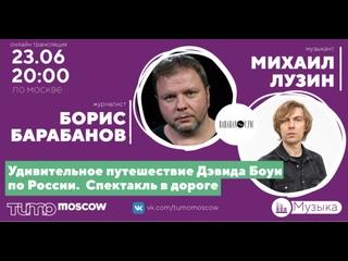Образовательный марафон. Удивительное Путешествие Дэвида Боуи по России
