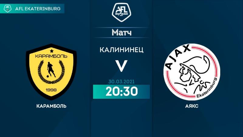 Высшая лига 13 й тур Карамболь Аякс