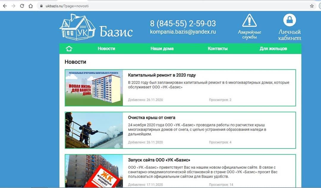 У петровской управляющей компании «Базис» появился официальный сайт
