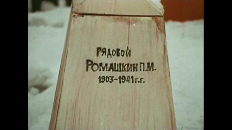 Взять живым 1 1982