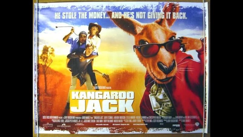 Кенгуру Джек360 (1)