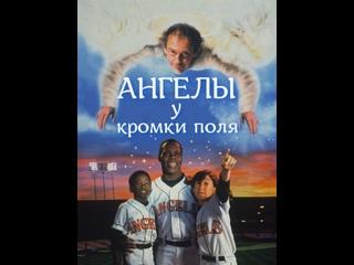 Ангелы у кромки поля / Angels in the Outfield (США, 1994)