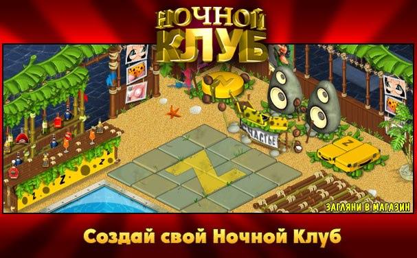 Ночной клуб игры онлайн пресет для ночных клубов