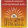 """Пляжный комплекс """"Серебряный Бор"""""""