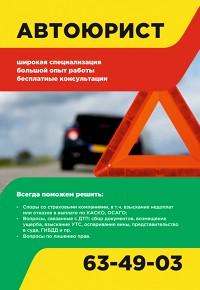автоюрист петрозаводск бесплатно