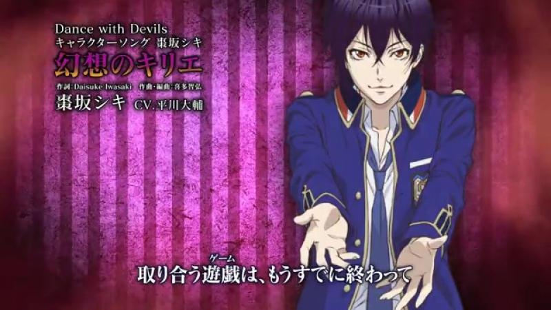 TVアニメDance with Devilsキャラクターソング 棗坂シキCV.平川大輔幻想のキリエ