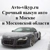 Выкуп автомобилей в Москве и области.